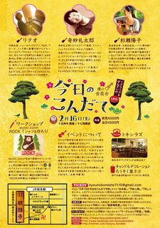 今日のこんだて~僕の音楽会~ 1杯目 フライヤー(裏).jpg
