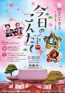 今日のこんだて〜僕の音楽会〜 2杯目 フライヤー(表).jpg