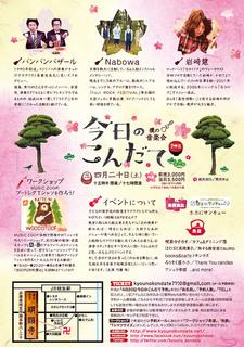 今日のこんだて〜僕の音楽会〜 2杯目 フライヤー(裏).jpg